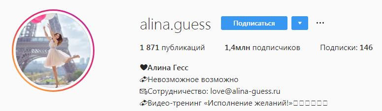 Инстаграмм Алина Гесс