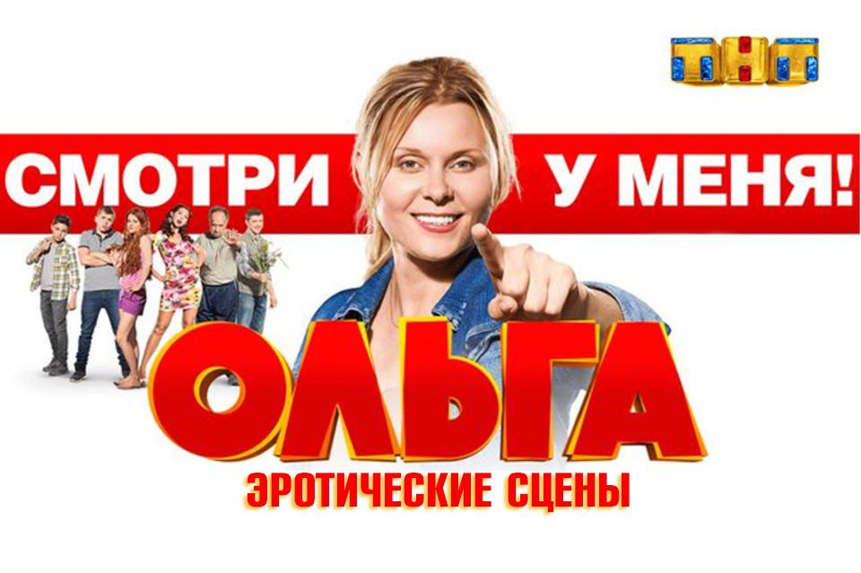 Сестра Ольги Из Сериала Ольга В Порно